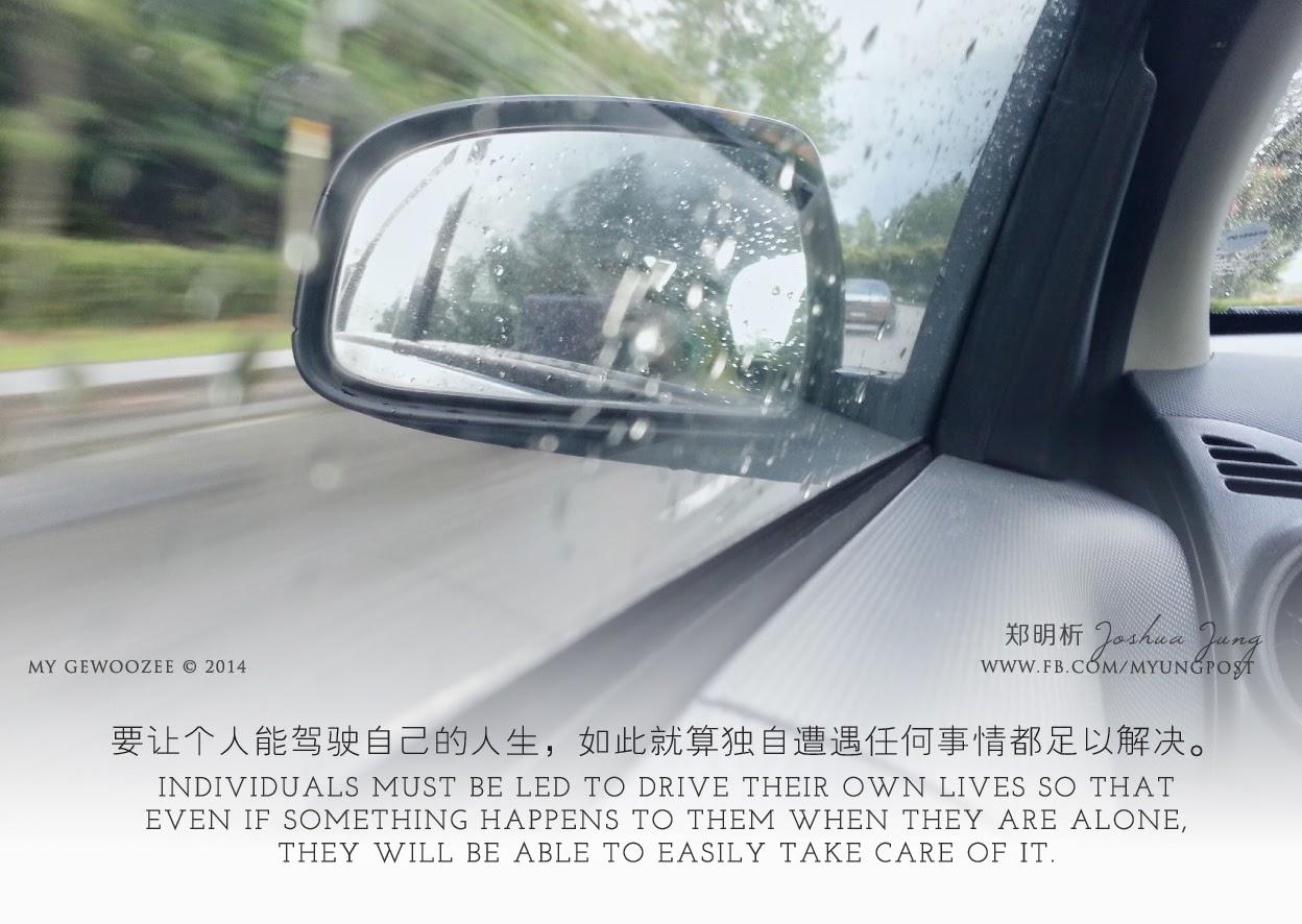 郑明析,摄理,月明洞,车子,车窗,人生,驾驶,车外,Joshua Jung, Providence, Wolmyeong Dong, car, side mirror, drive