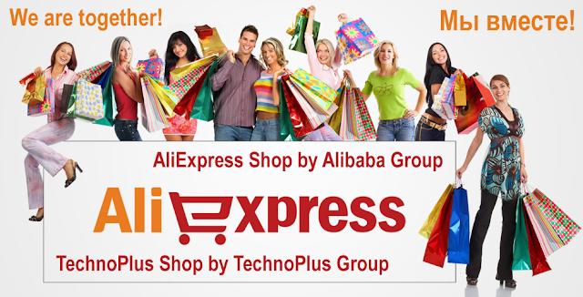 Наш стратегический коммерческий Партнер «AliExpress» корпорации «Alibaba Group»