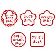 花型の評価印のイラスト