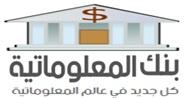 بنك المعلوماتية