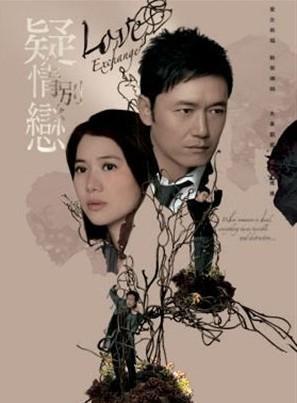 Tình Yêu Và Thù Hận - Love Exchange (2008) - FFVN - (20/20)