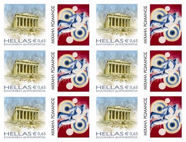 το προσωπικό μου γραμματόσημο από τα ΕΛΤΑ