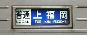 普通 上福岡行き 10030系側面