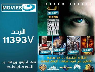 تردد قناة النهار موفيز لأفلام الأكشن Alnahar Movies Channel Frequency