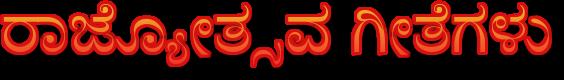Kannada Rajyotsava Songs