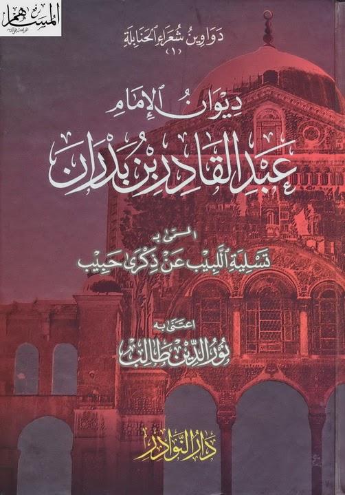 ديوان الإمام عبد القادر بن بدران pdf