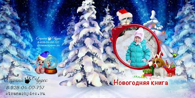 новогодняя книга со сказками заказать Краснодар