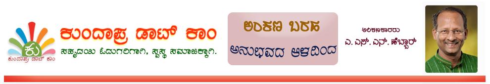 ಕುಂದಾಪ್ರ ಡಾಟ್ ಕಾಂ | ಅನುಭವದ ಆಳದಿಂದ