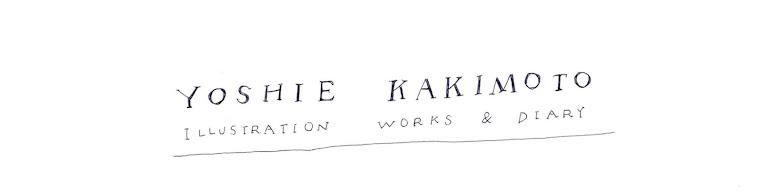 柿本芳枝 / Yoshie Kakimoto