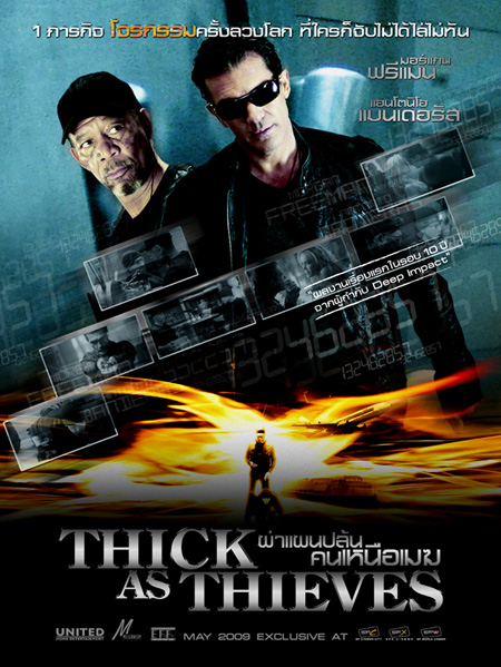 Thick as Thieves ผ่าแผนปล้น คนเหนือเมฆ HD 2009