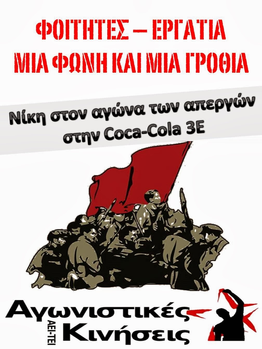 Νίκη στον αγώνα των απεργών στην Coca-Cola 3Ε!