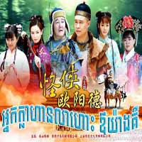 [ Movies ] Flying Wooden Donkey Part 1 - Khmer Movies, chinese movies, Series Movies