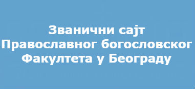 Православни богословски факултет