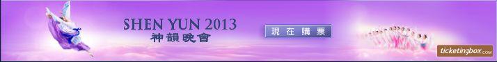 Shen Yun 神韵 Ticketing Box