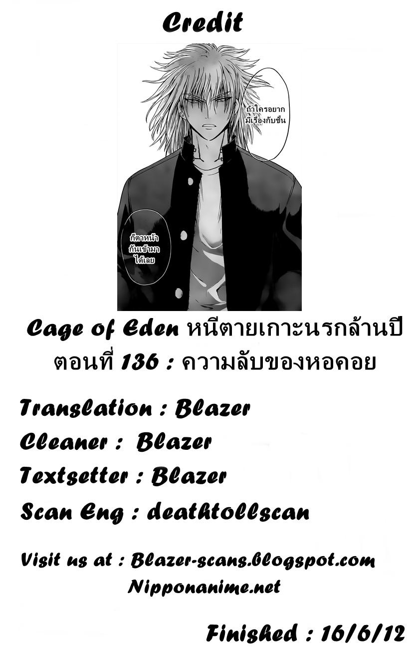 อ่านการ์ตูน Cage of Eden 136 ภาพที่ 23