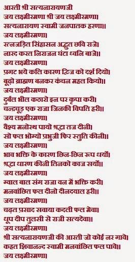Aarti Shree Satyanarayanji Ki