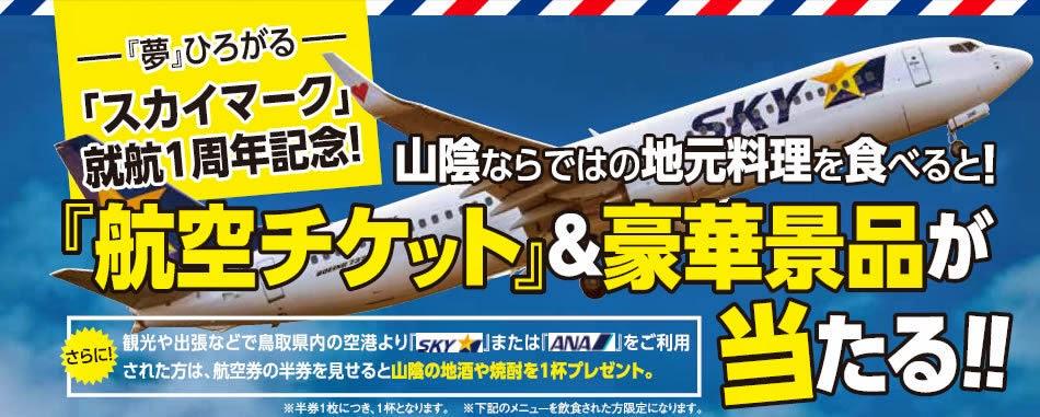 スカイマーク就航1周年記念!「航空券」&「豪華景品」が当たるキャンペーン実施決定!!