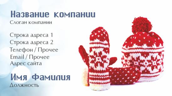 http://www.poleznosti-vsyakie.ru/2013/04/vizitka-dlja-atele-vjazannaja-shapka-i-varezhka.html