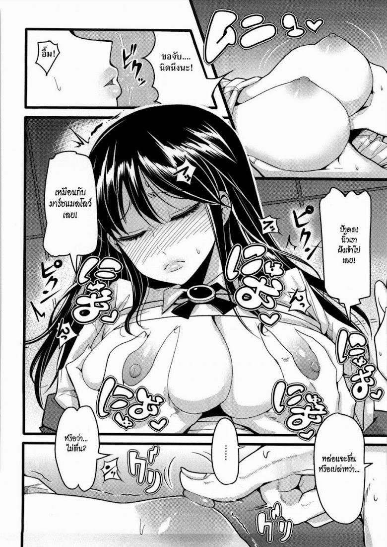 เธอคือนางฟ้า 2 - ความสัมพันธ์เมื่อยามนอนหลับ - หน้า 8