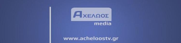 Δυτική Ελλάδα - Αγρίνιο Online 24ωρη ενημέρωση