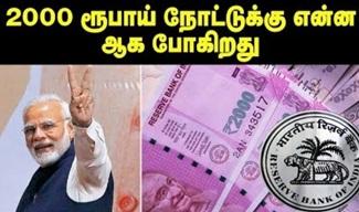 Indian 2000 Rupees Note | Narendra Modi | Tamil News
