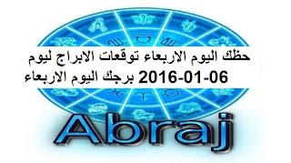 حظك اليوم الاربعاء توقعات الابراج ليوم 06-01-2016 برجك اليوم الاربعاء