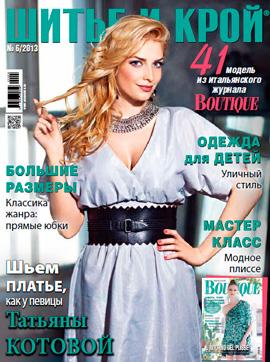 Скачать Журнал Шитье и Крой №6 (июнь 2013)