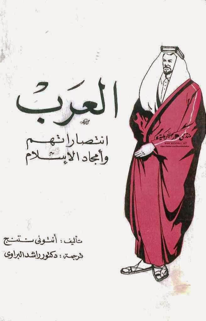 العرب انتصاراتهم وأمجاد الإسلام - أنتوني نتنج