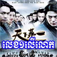 [ Movies ] Number One In The World - Khmer Movies, chinese movies, Series Movies