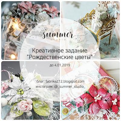 ОЭ Рождественские цветы+надпись