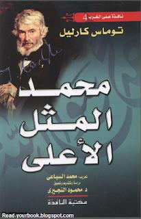 كتاب محمد المثل الأعلى