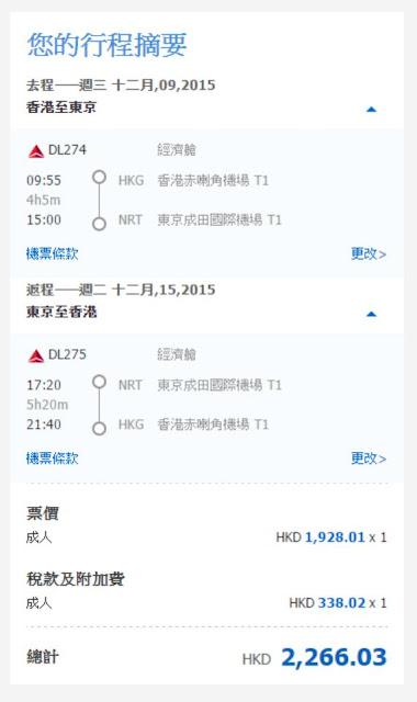 達美航空 香港往來 東京(成田) HK$1,928起(連稅HK$2,266)