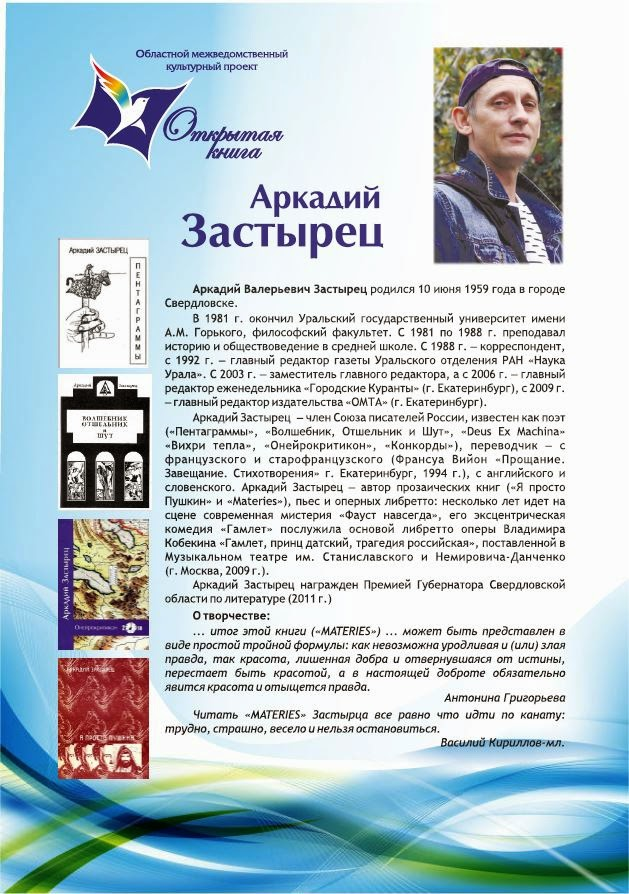 http://teenbook.ru/UPLOAD/fck/File/Zastirec_afisha.pdf