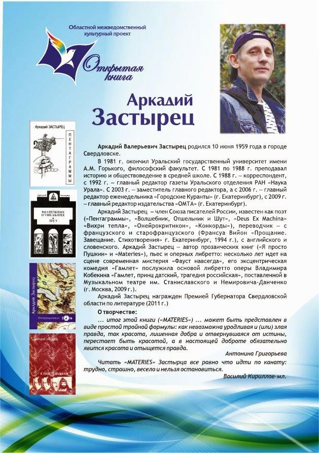 http://teenbook.ru/UPLOAD/fck/File/Zastirec_afisha.pdf