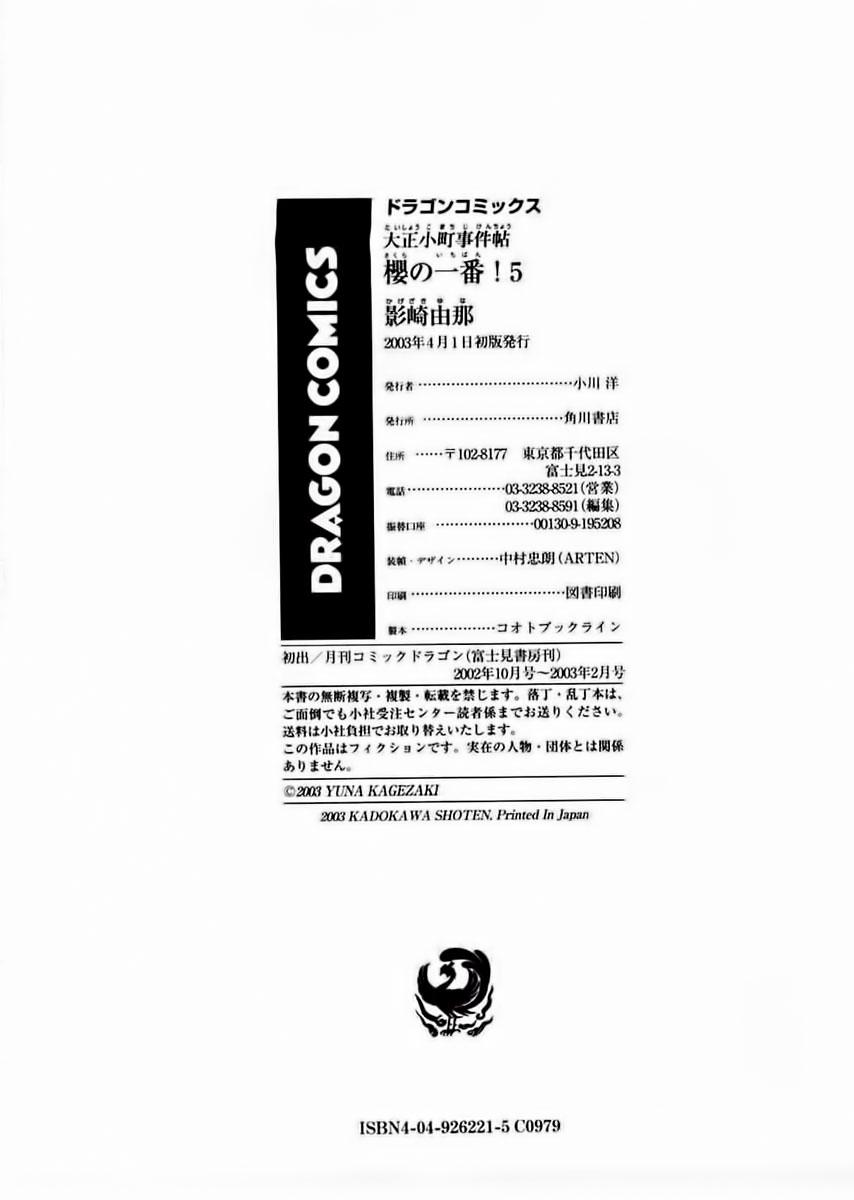 SaKuRa No Ichiban chap 25 - Trang 41