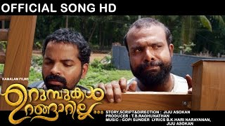 Kinnam Katta Kallan _ Official Video Song HD _ Urumbukal Urangarilla