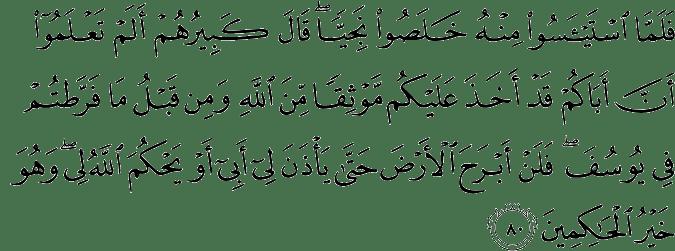 Surat Yusuf Ayat 80