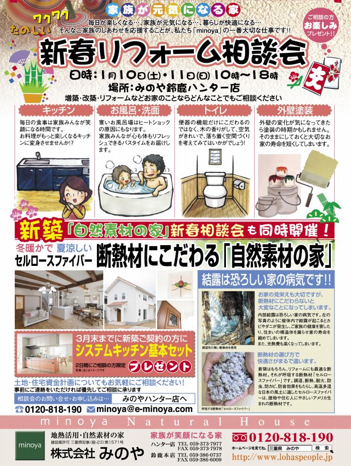 新春リフォーム&新築住宅相談会