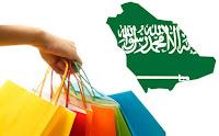 التجارة الإلكترونية في السعودية