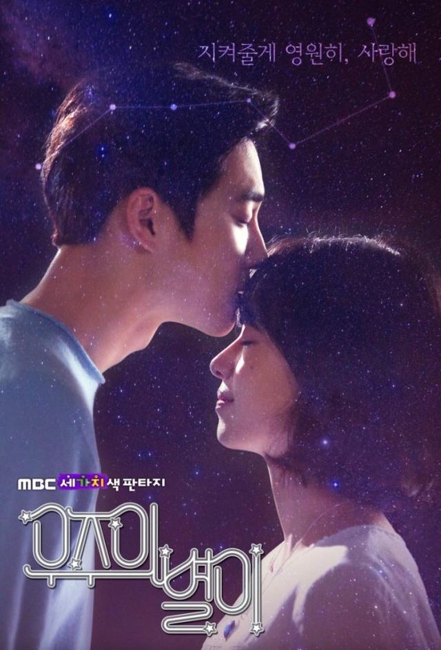Tình Yêu Thần Chết - The Universes Star (2017)