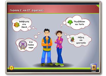 Εκπαιδευτικό Λογισμικό Γλώσσας Ε-Στ τάξεις