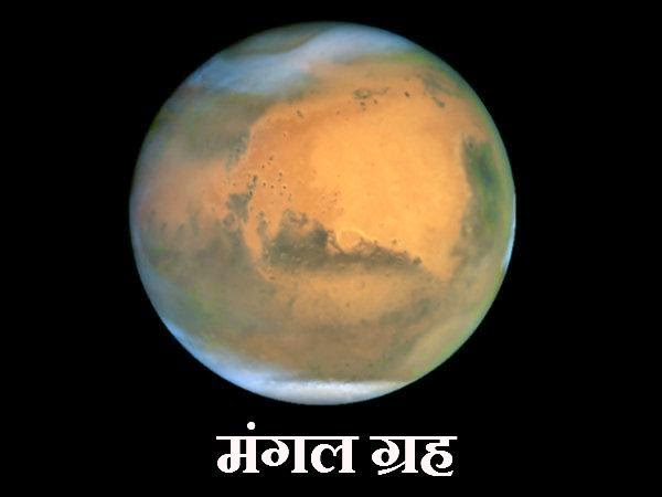 How to Do Mars (Mangal Grah) Pooja on Tuesday - Navgrah Poojan