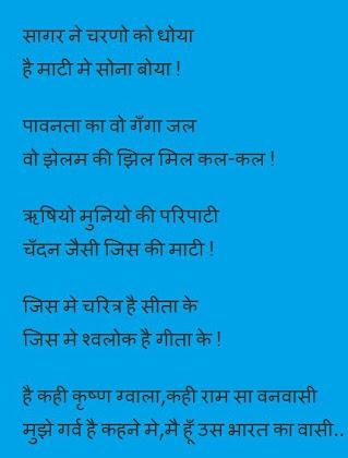 गर्व से कहो में हूँ भारत वासी !