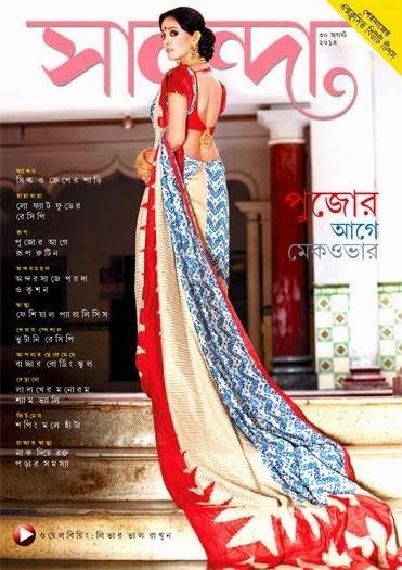 Sananda Magazine 30 August 2014 free Download