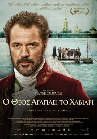 O THEOS AGAPAEI TO XAVIARI - Ο Θεός Αγαπάει Το Χαβιάρι (2012) tainies online oipeirates