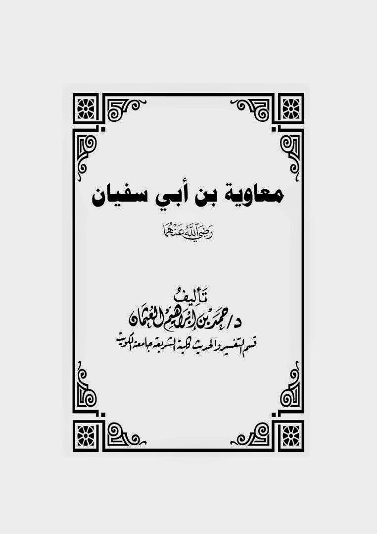 معاوية بن أبي سفيان رضي الله عنهما لـ حمد بن إبراهيم العثمان