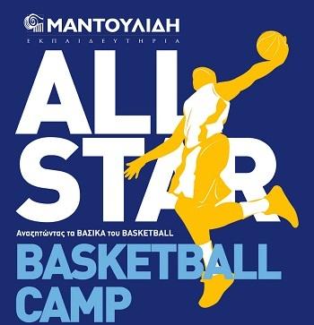 All Star Basketball  & Shooting - Footwork Camp  από τον ΜΑΣ Μαντουλίδης