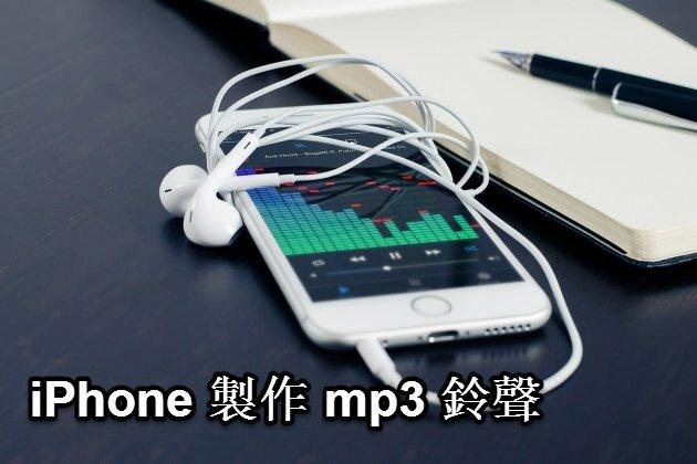 iPhone 製作 mp3 鈴聲﹍絕對成功的方法