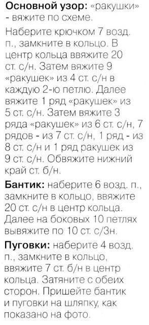http://www.vyazemsami.ru// Шляпка Описание