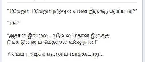 Maths Expert Should Answer Lolz Mokka Jokes In Tamil